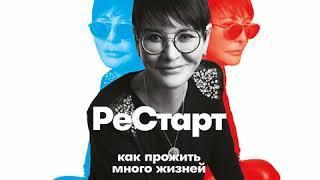 Ирина Хакамада – Рестарт: Как прожить много жизней. [Аудиокнига]