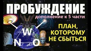 ПРОБУЖДЕНИЕ (дополн. к 5 ч) 2020 пришельцы инопланетяне НЛО фильм про космос искусственный интеллект