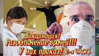 Вакцинация. Разоблачение врачей.  У них приказ! Медотвод. 2-я Часть.