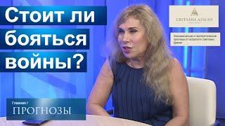 СВЕТЛАНА ДРАГАН:СТОИТ ЛИ БОЯТЬСЯ ВОЙНЫ? Геополитический прогноз для России, Крыма, Донбасса и США.