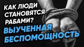 Выученная Беспомощность. Как Люди Стали Рабами. Сергей Финько