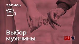 Александр Литвин: выбор мужчины