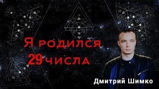 "ЧИСЛО ДУШИ ""29"". Астротиполог - Нумеролог - Дмитрий Шимко"