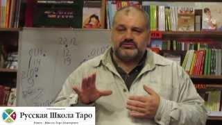 Выездной в Москву - Русская Школа Таро - Осень 2013 года