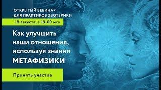 """Открытый вебинар """"Здоровые Отношения"""" (18.08.2018)"""