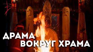 Драма вокруг храма. Виталий Сундаков