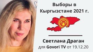 Выборы в Киргизии в 2021 году. Возможный разворот событий весной 21 года для всего мира.