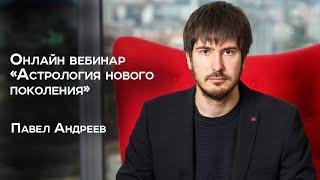 """Онлайн-вебинар """"Астрология нового поколения"""""""