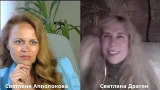 Известный астролог Светлана Драган о новых технологиях и мироустройстве.