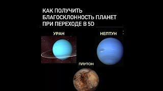Как получить благосклонность кармических планет при переходе в 5D