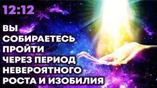 Духовное значение числа ангела 12:12