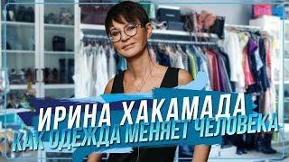 Ирина ХАКАМАДА | Как одежда меняет человека