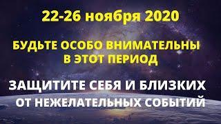 ОСТОРОЖНО! СЕЙЧАС ТЬМА ОСОБО АКТИВНА. ПОБЕРЕГИТЕ СЕБЯ И СВОИХ БЛИЗКИХ. 22-26 НОЯБРЯ 2020.