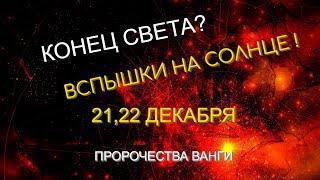 Конец Света? ЛОЖЬ! 21 декабря Пророчества Ванги ,вспышки на Солнце квантовый переход эра водолея