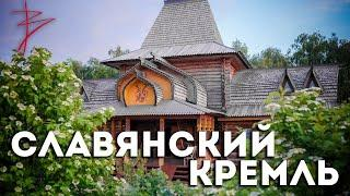 Славянский Кремль Виталия Сундакова