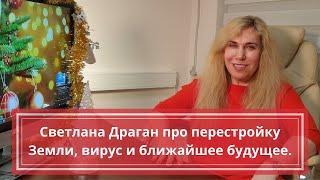 Светлана Драган о перестройке Земли, вирусе и ближайшем будущем.