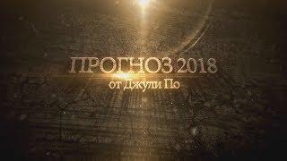 Прогноз на 2018-2023 годы | Нумерология