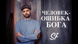 Человек- ОШИБКА БОГА. Сергей Финько