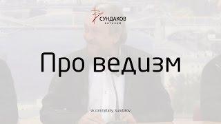 Виталий Сундаков - Про ведизм