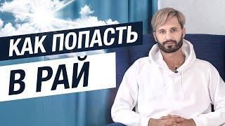 Ад и Рай Существует! Тайна Рая. Сергей Финько