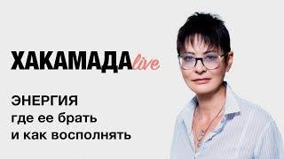 Ирина Хакамада | Энергия. Как восполнять