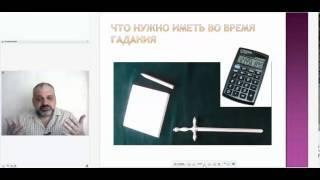 Когда нельзя гадать - 10 Секретов Мастера Таро - Русская Школа Таро