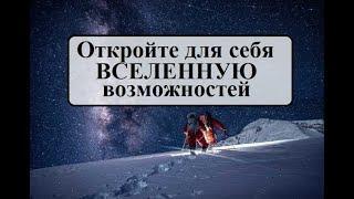 Откройте для себя Вселенную возможностей