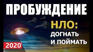 ПРОБУЖДЕНИЕ: ДОГНАТЬ НЛО 2020 пришельцы про космос инопланетян летающие тарелки Марс Луна разведка