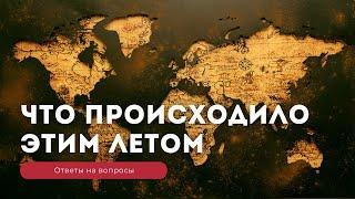 """Что происходило этим летом - ответы на вопросы слушателей """"Академии Виталия Сундакова"""""""