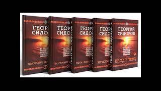 Георгий Сидоров  «Истоки знания»  книга 2  (глава 1)  Аудиокнига