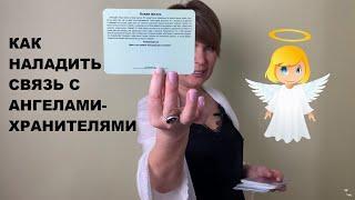 Как наладить связь с Ангелами-Хранителями?