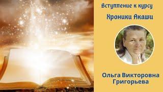 Вступление к курсу Ольги Викторовны Хроники Акаши