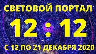 ВАЖНО ЗНАТЬ ВСЕМ! ПОРТАЛ 12:12 ЭНЕРГЕТИЧЕСКИ МОЩНЫЙ ПЕРИОД ОЧИЩЕНИЯ ПРОСТРАНСТВА ЗЕМЛИ И ЛЮДЕЙ