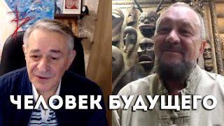 Виталий Сундаков и Хасай Алиев о Человеке Будущего