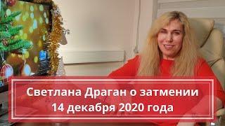 Светлана Драган о затмении 14 декабря 2020 года