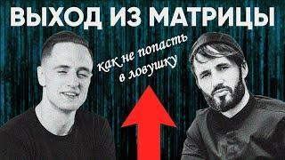 ЛЮДИ В ЛОВУШКЕ  ДУХОВНОГО РАЗВИТИЯ!. Сергей Финько