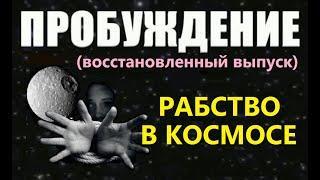 ПРОБУЖДЕНИЕ: РАБСТВО В КОСМОСЕ (восстановлено)  фильм про инопланетян, пришельцы НЛО космос Марс