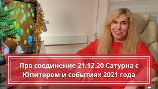 Светлана Драган про соединение 21 декабря Сатурна с Юпитером и развитии событий в 2021 году