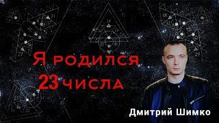 "ЧИСЛО ДУШИ ""23"". Астротиполог - Нумеролог - Дмитрий Шимко"
