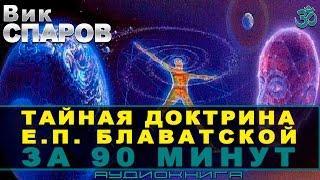 ॐ  Тайная доктрина Е.П. Блаватской за 90 минут (аудиокнига)| Эзотерика