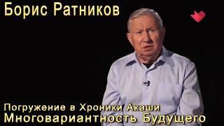 Борис Ратников погружение в Хроники Акаши