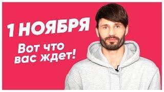 1 НОЯБРЯ - Главная Дата Осени 2020 Года | Сергей Финько