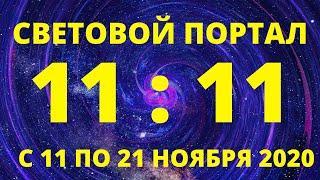 ВАЖНО ЗНАТЬ ВСЕМ! ПОРТАЛ 11:11 ОДИН ИЗ САМЫХ ЭНЕРГЕТИЧЕСКИ МОЩНЫХ ПОРТАЛОВ ОЧИЩЕНИЯ И ПРЕОБРАЖЕНИЯ