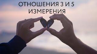 Чем отличаются отношения 3 и 5 ИЗМЕРЕНИЯ СОЗНАНИЯ?