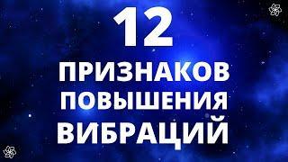КАК ПОНЯТЬ, ЧТО ВАШИ ВИБРАЦИИ РАСТУТ? 12 ОСНОВНЫХ ПРИЗНАКОВ ПОВЫШЕНИЯ ВИБРАЦИЙ
