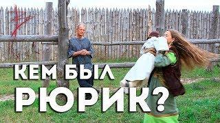 """Виталий Сундаков для документального фильма Задорнова """"Рюрик. Потерянная быль"""""""
