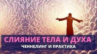 ОБЪЕДИНИ МАТЕРИАЛЬНОЕ И ДУХОВНОЕ В ЕДИНОЕ ЦЕЛОЕ   ПРАКТИКА И САМОНАСТРОЙ