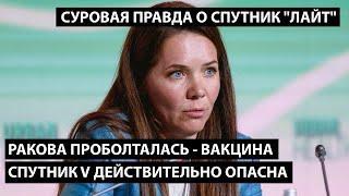 """Ракова проболталась - вакцина Спутник V действительно опасна! СУРОВАЯ ПРАВДА О СПУТНИКЕ """"ЛАЙТ"""""""