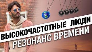 Высокочастотные Люди - Резонанс времени. Сергей Финько