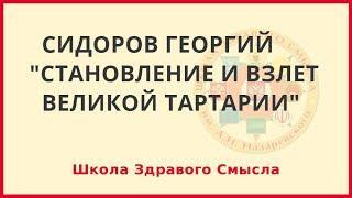 Становление и взлет Великой Тартарии. Сидоров Георгий